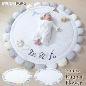 マット ベビーマット プレイマット 丸型 かわいい puppapupo プッパプーポ サニーラグマット フラワー|ilovebaby-y