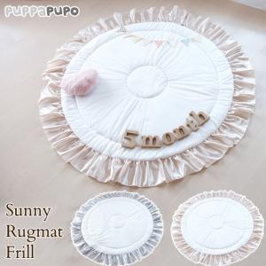 マット ベビーマット プレイマット 丸型 かわいい puppapupo プッパプーポ サニーラグマット フリル|ilovebaby-y