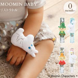 赤ちゃん 手首 ラトル ガラガラ ベビー 新生児 0歳 おもちゃ 玩具 ムーミン スナフキン MOOMIN BABY ムーミンベビー リストラトル|ilovebaby-y