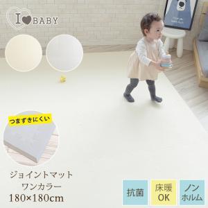 フロアマット プレイマット 無地 赤ちゃん フロアマット 床 大判 厚手 オリジナル ジョイントマット 45×45cm 16枚組 ワンカラー|ilovebaby-y