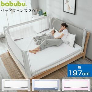 ベッドガード ベビー 赤ちゃん 転落防止 ベッドフェンス babubu. バブブ ベッドフェンス 2.0|ilovebaby-y