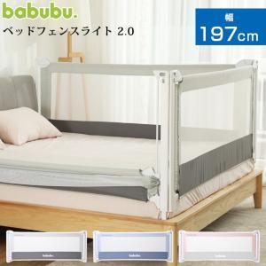 ベッドガード ベビー 赤ちゃん 転落防止 ベッドフェンス babubu. バブブ ベッドフェンスライト 2.0|ilovebaby-y