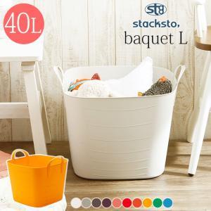 スタックストー バケット おもちゃ おむつ オムツ おもちゃ箱 おもちゃ 収納 stacksto スタックストー バケット L BAQUET 40L|ilovebaby-y