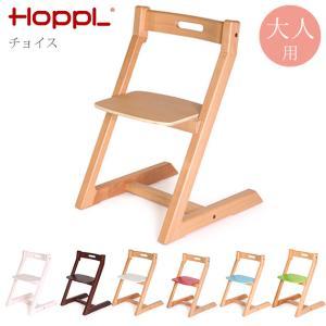 ハイチェア ベビーチェア 木製 赤ちゃん HOPPL ホップル Choice チョイス ハイチェア|ilovebaby-y