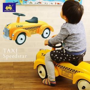 車おもちゃ 乗用玩具 アルタバーグ タクシー・スピードスター