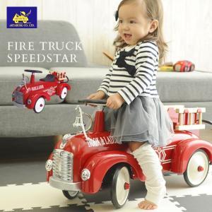 消防車 おもちゃ 乗用玩具 アルタバーグ ファイアートラック・スピードスター(レッド)
