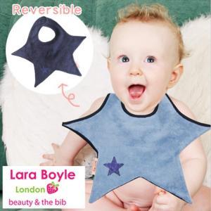 スタイ よだれかけ ララボイル リバーシブル星型ビブ クールスター(ネイビー×ブルー)|ilovebaby