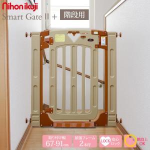 ベビーゲート 階段ゲート 柵 赤ちゃんゲート 日本育児スマートゲイト2プラス 階段用片開きドア|ilovebaby