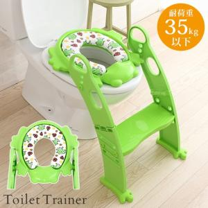 補助便座 ステップ式補助便座カエル型(グリーン)トイレトレーナー ilovebaby
