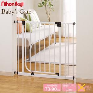 ベビーゲート赤ちゃんゲート  柵 日本育児 ベビーズゲイト(ホワイト)|ilovebaby