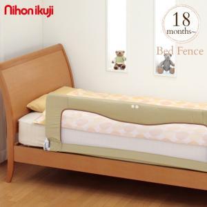 ベビーベッドガード 赤ちゃん 転落防止 日本育児 NEW ベッドフェンス|ilovebaby