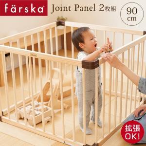 ファルスカ(farska)ジョイントパネル 90cm 2枚セット ミニジョイントベッド用拡張パネル|ilovebaby