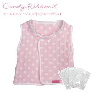 保冷ベスト ベビー服 新生児 キャンディーリボン 保冷機能付き6重ガーゼベスト(ピンク)|ilovebaby