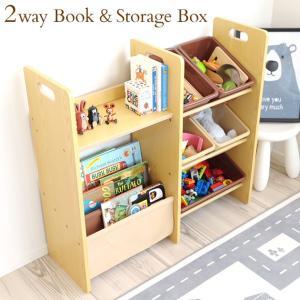 絵本ラック 絵本棚 子供部屋収納 2WAYブック&小物収納