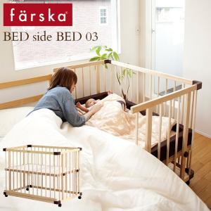 ベビーベッド 添い寝 赤ちゃん 柵 ベビーサークル  ファルスカ ベッドサイドベッド|ilovebaby