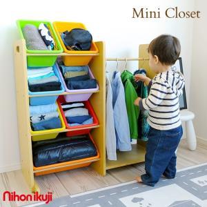 ハンガーラック 子供 キッズ おもちゃ収納 おきがえ大すき (ミニクローゼット)|ilovebaby