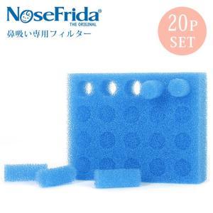 フィルター 使い捨て 鼻吸い専用替えフィルター 鼻吸い器 ※メール便不可|ilovebaby