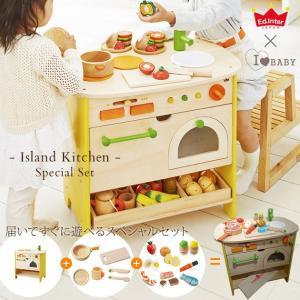 食育 木のおもちゃ ままごと おままごと 木製 森の遊び道具 憧れのアイランドキッチンセット  3才 814253|ilovebaby