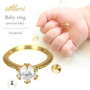 【他商品との同梱不可】 カレン K18 ベビーリング プレシャスベビー  ダイヤモンド 67-5144 ilovebaby