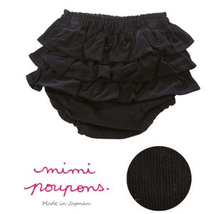 ブルマ フリフリ 肌着 女の子 ベビー ミミプポン フリルパンツ ネイビー FP-06025|ilovebaby