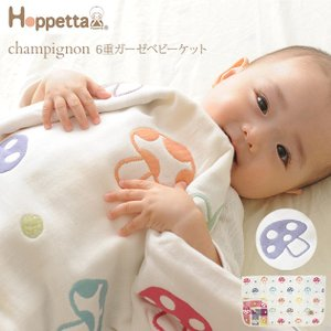 ブランケット ガーゼ 出産祝い Hoppetta ホッペッタ champignon(シャンピニオン)...