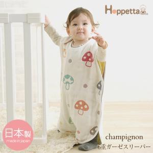 Hoppetta(ホッペッタ) champignon(シャンピニオン)  6重ガーゼスリーパー(ベビー) 7225|ilovebaby
