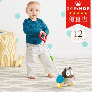 手押し あんよ プレゼント ギフト おもちゃ SKIP HOP(スキップホップ) プルプッシュトイ  TYSH303103|ilovebaby