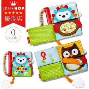 布絵本 赤ちゃん おでかけ 出産祝い SKIPHOP(スキップホップ) ミックス&マッチブック  TYSH303301|ilovebaby