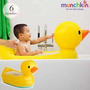 ベビーバス 赤ちゃん 沐浴 出産祝い 出産準備 munchkin(マンチキン) ちゃぷちゃぷダック・タブ  BCMU32201|ilovebaby