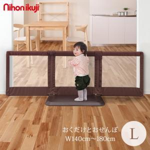 赤ちゃん 柵 とおせんぼ パネル 簡単設置 おくだけとおせんぼL  5011005001|ilovebaby