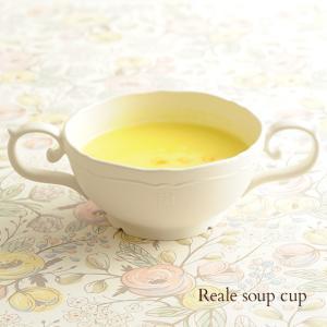 食器 ベビー こども おしゃれ スープ皿 Reale レアーレ スープカップ ポタジェ 100001...