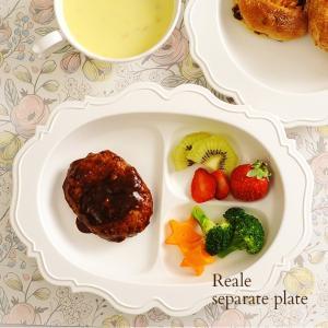 食器 ベビー こども おしゃれ 皿 Reale レアーレ セパレート 三食プレート ガルソン 100...