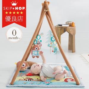 プレイジム 赤ちゃん マット ベビー SKIP HOP スキップホップ キャンピングカブ・アクティビ...