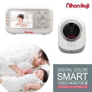 高画質 簡単設置 持ち運び 赤ちゃん 寝室 日本育児 デジタルカラースマートビデオモニター3  ベビーモニター 5830001001|ilovebaby
