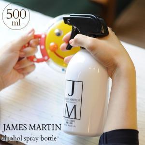 除菌 インフルエンザ ノロウイルス 消毒 JAMES MARTIN (ジェームズマーティン) 除菌用アルコール スプレーボトル 500ml 30006