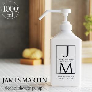 除菌 インフルエンザ ノロウイルス 消毒 JAMES MARTIN (ジェームズマーティン) 除菌用アルコール シャワーポンプ 1000ml 30007|ilovebaby