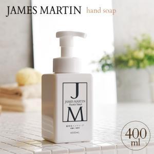 ハンドソープ 除菌 保湿 殺菌 JAMES MARTIN (ジェームズマーティン) 薬用泡ハンドソープ 400ml 30092|ilovebaby
