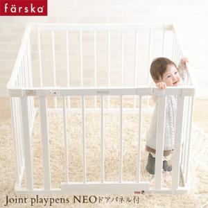 ベビーサークル 木製 赤ちゃん 柵 farska(ファルスカ) ジョイントプレイペン ネオ ドアパネル付き ホワイト 746131|ilovebaby