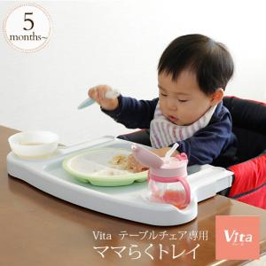 ベルニコ ベビーチェア テーブルチェア ベビー 赤ちゃん Vita (ヴィータ ) テーブルチェア用ママらくトレイ ※本体チェア別売り|ilovebaby