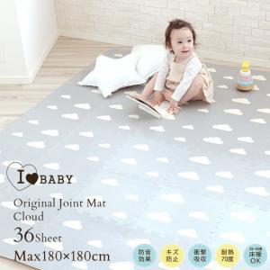 フロアーマット 赤ちゃん フロアマット 床 オリジナル ジョイントマット 36枚組 クラウド グレー&アイボリー|ilovebaby