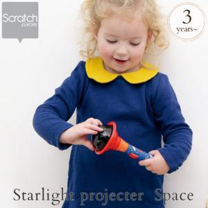 おもちゃ プロジェクター 星空 プラネタリウム 夜空 Scratch(スクラッチ) スターライト プロジェクター スペース SC2322|ilovebaby
