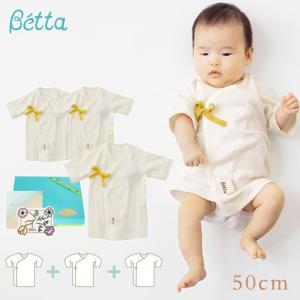短肌着 肌着 セット コットン シルク Betta(ベッタ) 絹のうぶぎ 新生児セット|ilovebaby