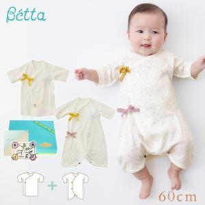 肌着 短肌着 コンビ肌着 セット ベビー Betta(ベッタ) 絹のうぶぎ 寝返りコロコロセット|ilovebaby