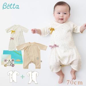 肌着 コンビ肌着 プレオール カバーオール セット Betta(ベッタ) 絹のうぶぎ たくさんお出かけセット|ilovebaby