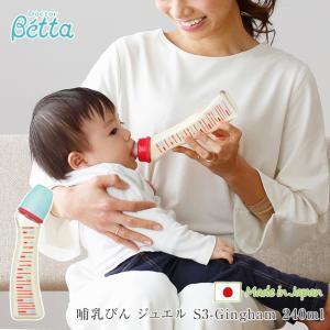 哺乳瓶 哺乳びん ほ乳びん Betta  ドクターベッタ 哺乳びん ジュエル PPSUボトル(ギンガム) 240ml  S3-Gingham 240ml|ilovebaby