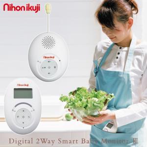2WAY 簡単設置 持ち運び 赤ちゃん 寝室 日本育児 デジタル2wayスマートベビーモニター3 583002001|ilovebaby