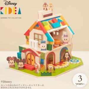 ディズニー キディア キデア KIDEA 積み木 ブロック Disney|KIDEA HOUSE/ミ...