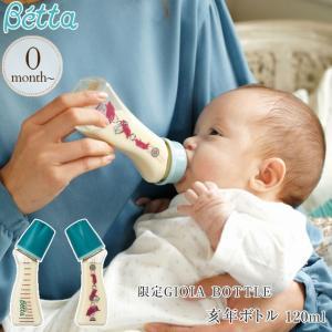哺乳びん 出産祝い ほ乳びん 哺乳瓶 ほ乳瓶 ドクターベッタ 日本製 限定GIOIA BOTTLE(ショコラドッド) 亥年ボトル 120ml|ilovebaby