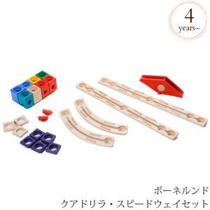 木のおもちゃ 知育玩具 スロープおもちゃ ビー玉転がし ボーネルンド クアドリラ スピードウェイセッ...