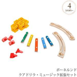 木のおもちゃ 知育玩具 スロープおもちゃ ビー玉転がし ボーネルンド クアドリラ ミュージック拡張セ...